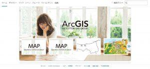 ArcGIS Onlineのオープニング画面
