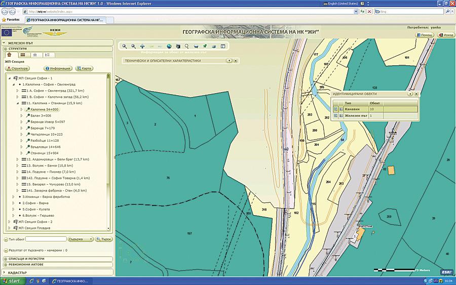 ArcGISウェブアプリケーションでは、鉄道インフラと地籍データの情報を共に表示