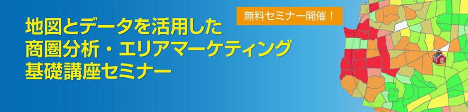 地図とデータを活用した、商圏分析・エリアマーケティング基礎講座セミナー 開催。;大阪:9/19(水) 東京:9/26(水)