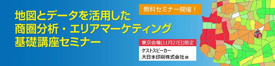 地図とデータを活用した、商圏分析・エリアマーケティング基礎講座セミナー 開催。東京:11/27(火)名古屋:12/4(火)