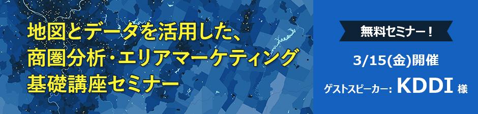 地図とデータを活用した、商圏分析・エリアマーケティング基礎講座セミナー 開催。名古屋で開催