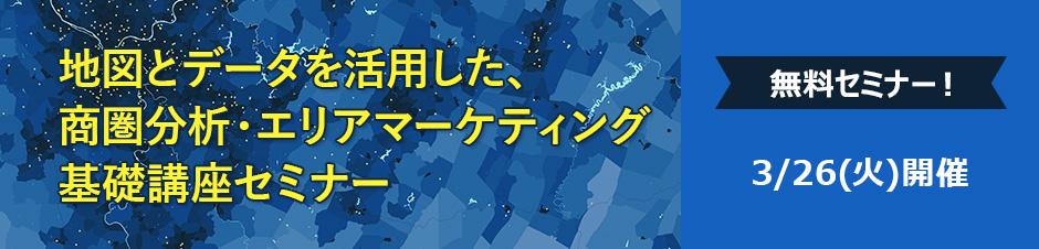 地図とデータを活用した、商圏分析・エリアマーケティング基礎講座セミナー 開催。東京、名古屋、大阪で開催