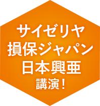 サイゼリヤ 損保ジャパン日本興亜 講演!