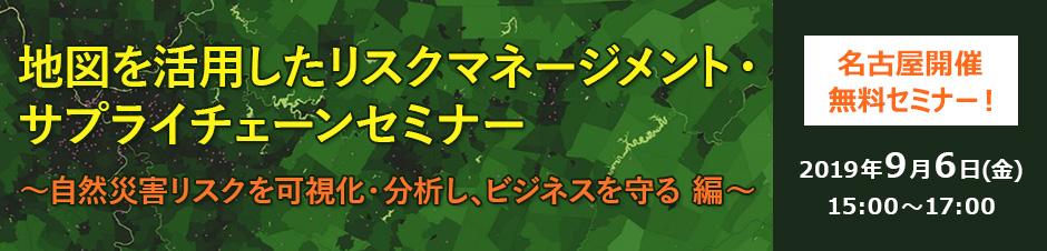 地図を活用したリスクマネージメント・サプライチェーンセミナーin名古屋