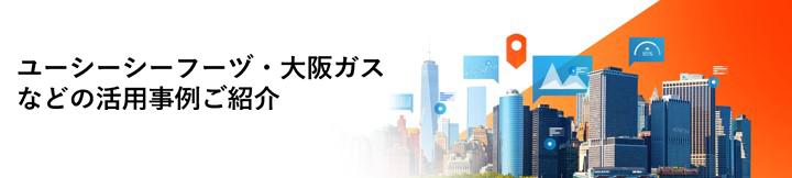 ユーシーシーフーヅ・大阪ガスなどの活用事例ご紹介