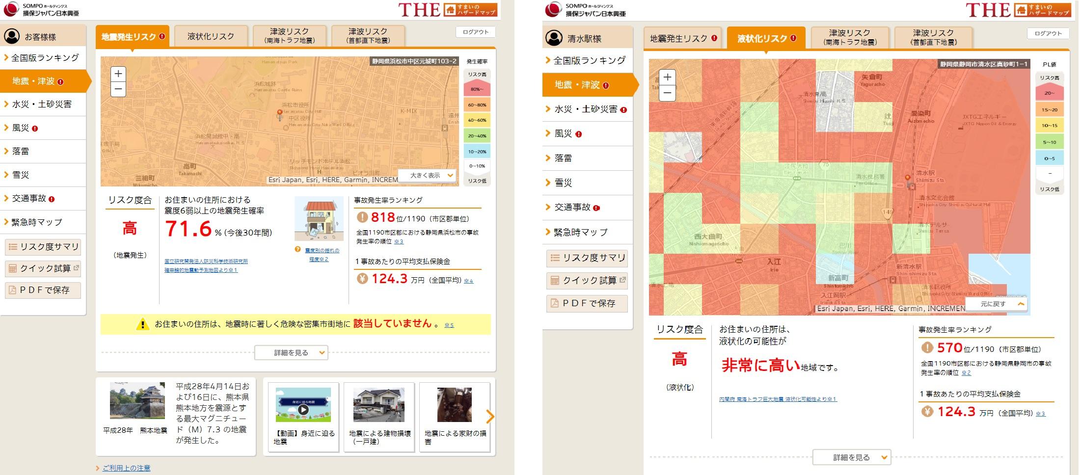 地震発生リスクのマップ(左)と液状化リスクのマップ(右)
