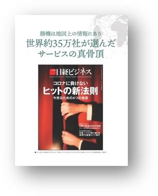 日経ビジネス誌