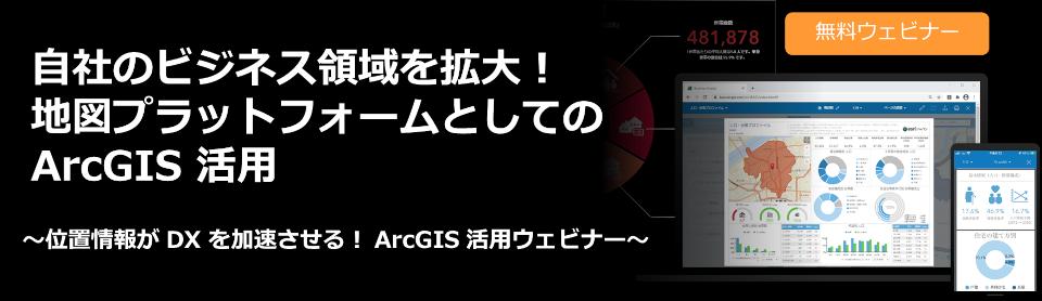 位置情報が DX を加速させる! ArcGIS 活用ウェビナー