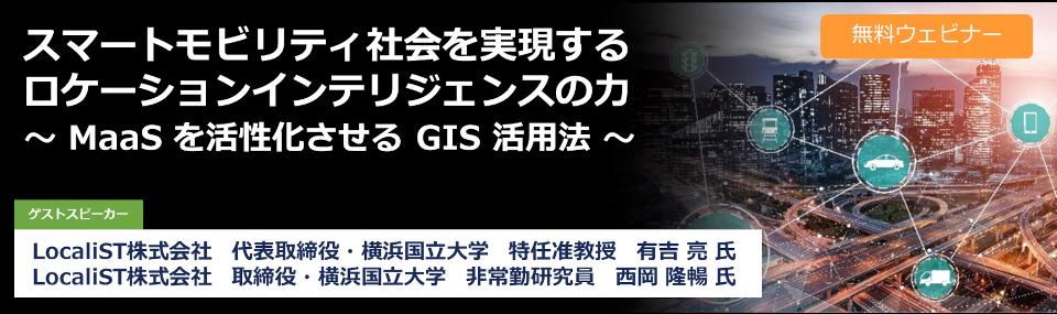 MaaS を活性化させる GIS 活用法